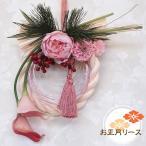 お正月リース【送料無料】丸いしめ縄飾り ピンクのカラーがかわいらしい注連縄。お正月リース 桃色