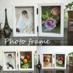 額 結婚祝い 結婚式 電報 祝電 プリザーブドフラワー 写真立て 送料無料 誕生日 フォトフレーム