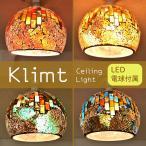 Klimt(クリムト) シーリングライト モザイク ガラス ステンドグラス  トイレ 洗面所 廊下 玄関 玄関照明 人気  クラシック ギフト プレゼント 新築祝