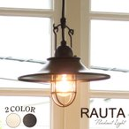 RAUTA ラウタ ペンダントライト ANBK/VWH/ANGD 天井 ライト 1灯 ダイニング 玄関 トイレ 階段 廊下 洗面所 カウンター インテリア LED レトロ アンティーク