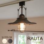 RAUTA ラウタ 1灯シーリング ダイニング 玄関 トイレ 階段 廊下 洗面所 インテリア LED レトロ アンティーク ガレージ  照明 シーリングライト おしゃれ