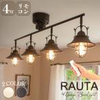 RAUTA ラウタ 4灯シーリング 天井 天井照明 リモコン付 ライト LED 4灯 リビング ダイニング 寝室 6畳 インテリア レトロ モダン アンティーク ヴィンテージ