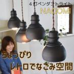 NAGOMI ペンダントライト 4灯 天井 天井照明 ライト LED リビング ダイニング 玄関 寝室 階段 廊下 洗面所 キッチン 明るい インテリア レトロ モダン 和 和室