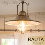 RAUTA ラウタ 1灯シーリング アンティークゴールド ダイニング 玄関 トイレ 階段 廊下 洗面所 インテリア LED レトロ  照明 シーリングライト おしゃれ