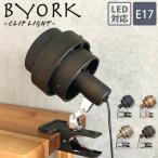 BYORK ビヨーク クリップライト BK/ANGD テーブル ライト ダイニング 寝室 インテリア 北欧 アンティーク ブルックリン おしゃれ 照明 カフェ 間接照明