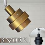 BYORK ビヨーク 1灯 シーリングライト BK/ANGD 玄関 トイレ 階段 カウンター 天井照明 ダイニング 寝室 4.5畳以下 インテリア レトロ ブルックリン おしゃれ