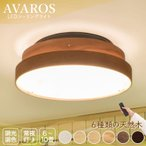 Avaros アヴァロス LEDシーリングライト 木目 リビング ダイニング 寝室 明るい 6畳 8畳 10畳 調光 調色 タイマー メモリ 常夜灯 リモコン 北欧 天然木