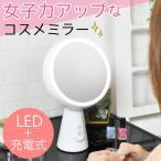 facino ファシノ LEDライト メイクアップ 女優ミラー おしゃれ インテリア 雑貨 卓上 シンプル 化粧鏡 ブライトミラー 高演色性