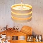 Anchie アンシェ ペンダントライト 天井 照明 ライト 3灯  8畳 リビング ダイニング 玄関 寝室 子ども キッチン 明るい ナチュラル 北欧 天然木