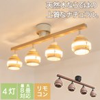 Avaros アヴァロス 4灯  シーリングライト  バータイプ おしゃれ 天井 照明 リビング ダイニング 寝室 明るい 6畳 8畳 LED 北欧 ナチュラル