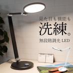 Meldiva メルディバ LEDデスクライト スタンド リビング  寝室  インダストリアル スチール 高級 上質 かっこいい シンプル 調光 長寿命 可動 アーム ギフト