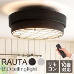 RAUTA ラウタ LEDシーリングライト おしゃれ 天井 照明 LED ライト リモコン付 リビング ダイニング 寝室 明るい 6畳 8畳 10畳 インテリア LED 北欧 鉄 レトロ
