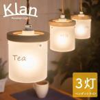 Klan クラン 3灯 ペンダントライト キャニスター 照明 インテリア ダイニング キッチン 北欧 ナチュラル 木目調 カントリー かわいい 雑貨 LED