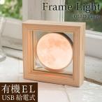 Frame Light フレームライト 有機EL 照明 おしゃれ ランプ OLED リビング ダイニング 寝室 玄関 ベッドサイド インテリア 雑貨 天然木 ギフト 月