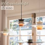 Ayle エール 1灯 Sサイズ ペンダントライト 照明器具 玄関 トイレ 北欧 スチール 軽い 電気 かわいい 新生活 デザイン 西海岸
