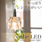 Cube LED キューブLED ペンダントライト 天井照明 ライト 1灯 ダイニング キッチン カウンター インテリア 照明 ペンダント ライト シンプル