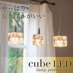 Cube LED キューブLED ペンダントライト 天井照明 ライト 3灯 ダイニング キッチン カウンター インテリア 照明 ペンダント ライト シンプル