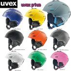 【UVEX】2016/2017 ウベックス ヘルメット p1us サイズ調整機能付き