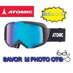 アトミック ATOMIC  SAVOR M PHOTOCHROMIC OTG BlackPhotochromic スキー スノボ スノーボード 眼鏡対応 調光レンズ