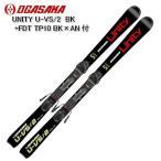 スキー 板 オガサカ 2020 2021 OGASAKA UNITY U-VS/2 BK+マーカー FDT10 TPX  スキー 板 中上級 金具付 20/21