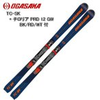 スキー 板 オガサカ 2021 OGASAKA TC-SK + チロリアPRD12付モデル  中級 上級 金具付 20/21