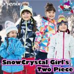 ショッピングスキーウェア 【PHENIX】 フェニックス こども用 スキーウェア Snow Crystal Girl's Two-Piece ツーピース ps7h22p90 130〜160cm 女の子