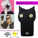 【正規品】送料無料!US直輸入!日本未発売★Valfre ヴァルフェー Bruno 3D iPhone case アイフォンケース アイフォン5/5s/SE/6/6+ シリコン 黒猫