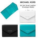 MICHAEL KORS マイケルコース Jet Set small leather Envelope Wallet ミニ財布 ミニウォレット 3つ折り 正規品 直輸入
