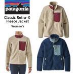 Patagonia パタゴニア レディース Classic Retro-x レトロX フリース ジャケット 23074 ナチュラル ストーンブルー 正規品 送料無料 US直輸入