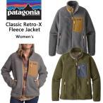 ショッピングパタゴニア Patagonia パタゴニア レディース Classic Retro-x レトロX フリース ジャケット 23074 グレー グリーン 正規品 送料無料 US直輸入