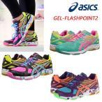 【ASICS GEL FLASHPOINT 2】アシックス ゲル フラッシュポイント2  ※LA支店...