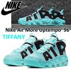 Nike Air More Uptempo ナイキ メンズ モアテン エアモアアップテンポ ティファニーブルー 水色 CN8118-400 ブルー 正規品・送料無料 US直輸入