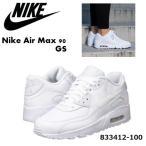 NIKE Air Max 90 ナイキ エアマックス GS オールホワイト スニーカー 大人も履ける ボーイズサイズ 833412-100 白 正規品・送料無料 US直輸入