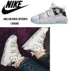 ショッピングair Nike Air more uptempo Chrome ナイキ モアテン アップテンポ クローム ホワイト メタリックシルバー 白 銀 レディース 正規品・送料無料・US直輸入