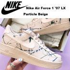 ショッピングエアフォース Nike Air Force 1 '07 LX ナイキ エアフォース1 ラックス ローカット スニーカー Particle Beige パーティクルベージュ 正規品・送料無料 US直輸入