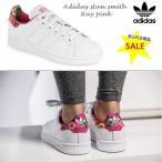 正規品 送料無料 Adidas Stan Smith アディダス スタンスミス スニーカー レイ ピンク 花柄