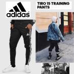 ショッピングYeezy Adidas Tiro 15 アディダス トレーニング パンツ 黒 白 正規品 送料無料
