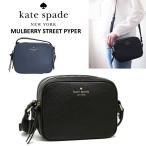ショッピングポシェット ケイトスペード Kate Spade New York Mulberry street Pyper クロスボディ ミニ ネイビー 黒 正規品 送料無料 US直輸入