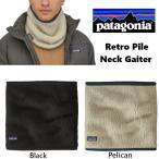 Patagonia パタゴニア Retro Pile Neck Gaiter レトロパイル ネックガーター フリース ネックウォーマー スヌード マフラー US正規品 送料込 US直輸入