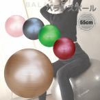 バランスボール ヨガボール /55cm アンチバースト 耐荷重500KG 椅子 腰痛予防 ダイエット フットポンプ付き amugis