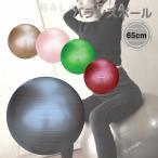 バランスボール ヨガボール /65cm アンチバースト 耐荷重500KG 椅子 腰痛予防 ダイエット フットポンプ付き amugis
