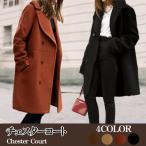 【宅配便送料無料】チェスターコート レディース ファッション 30代 40代【vl-5100】【W/W】