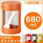 調味料ポット ガラスポット 保存容器 680ml ASVEL オレンジ 橙 アスベル FORMA フォルマ パッキン付き 完全密閉
