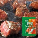 和風ソース ドレッシング サラダ 調味料 野菜 野菜おろしソース (10g × 20袋入) コブクロ