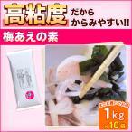 送料無料 業務用 梅あえの素 (1Kg × 10袋) コブクロ