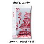 送料無料 業務用 赤だしみそ汁 (14g × 100食入×8袋×2ケース) コブクロ