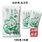 送料無料 業務用 わかめみそ汁 (14g × 100食入×6袋) コブクロ