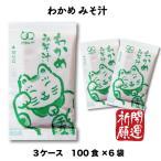 送料無料 業務用 わかめみそ汁 (14g × 100食入×6袋×3ケース) コブクロ