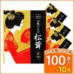 送料無料 業務用 松茸風味お吸いもの (4.4g × 100食入×10袋) コブクロ