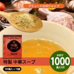送料無料 業務用 中華スープ (4.2g×100食入×10袋) コブクロ